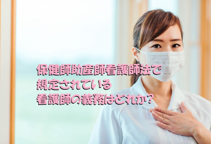 保健師助産師看護師法で規定されている看護師の義務はどれか