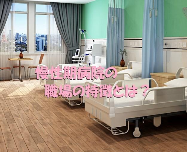 慢性期病院